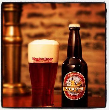 ナギサビール 地ビール 限定ビール アンバーエール