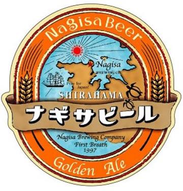 ナギサビール 限定醸造 ゴールデンエール