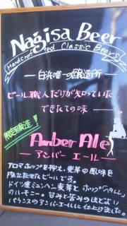 南紀白浜 ナギサビール 黒板 限定ビール