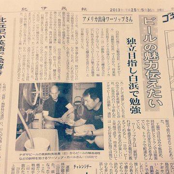 広島カープ カルピス 新聞