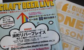 クラフトビアライブ なんば 地ビール
