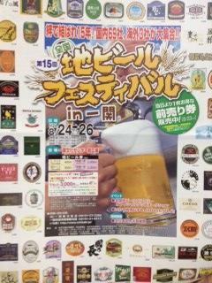 地ビール ナギサビール 一関