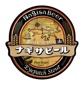 南紀白浜 ナギサビール 限定醸造 スタウト