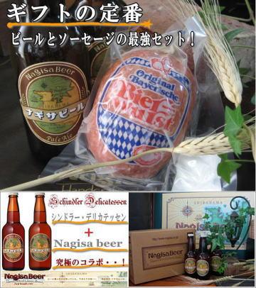 父の日 ナギサビール 地ビール ハム