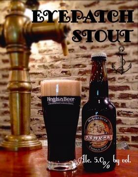 スタウト ナギサビール 限定ビール