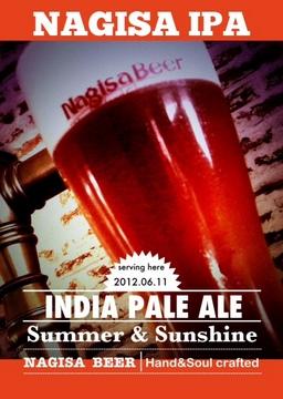 南紀白浜 ナギサビール 限定ビール IPA