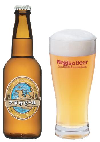 ナギサビール ゴールデンエール 地ビール