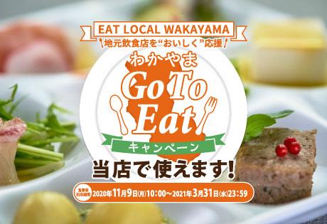 わかやまGo To Eatキャンペーン