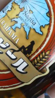 南紀白浜 ナギサビール アンバーエール アンダーウェア