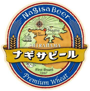 プレミアムウィート 南紀白浜 地ビール