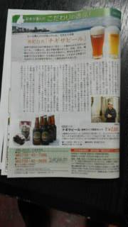 南紀白浜 ナギサビール 読売新聞