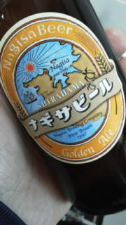 ナギサビール 限定ビール 地ビール