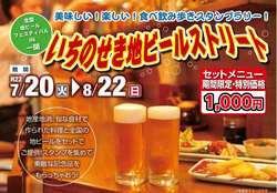 ビアフェスティバル 地ビール ナギサビール