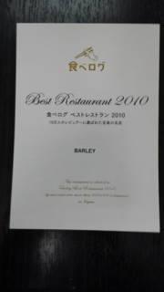 食べログ ベストレストラン 南紀白浜 ナギサビール