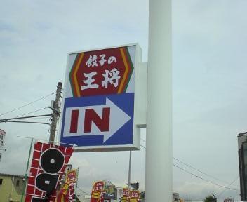 南紀白浜 ナギサビール 地ビール 餃子 王将
