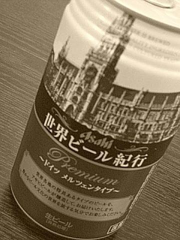 南紀白浜 ナギサビール アサヒ 世界ビール紀行