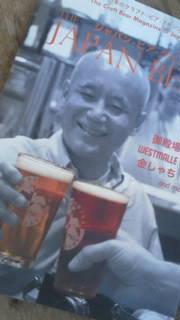 フリーペーパー 雑誌 ビール クラフトビア