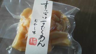 たくあん 漬物 発酵食品