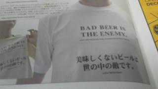 ビール Tシャツ オフィシャル