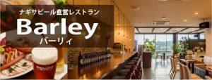 ナギサビール工場直営レストラン「バーリィ」
