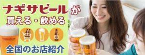 ナギサビールが買える・飲めるお店紹介
