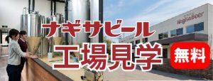 ナギサビール工場見学